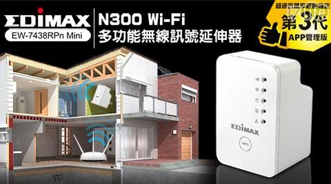 平均最低只要 739 元起 (含運) 即可享有(A)【EDIMAX 訊舟】Wi-Fi多功能無線訊號延伸器 1入/組(B)【EDIMAX 訊舟】Wi-Fi多功能無線訊號延伸器 2入/組(C)【EDIMA..