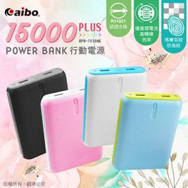 aibo-甜蜜美學15000 Plus行動電源(含LED照明)