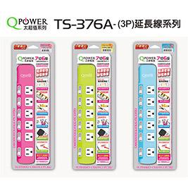 Qpower太順電業-太超值系列TS-376A 3孔7切6座延長線-1.8米