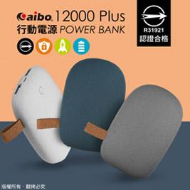 aibo-BSMI認證 12000 Plus大容量行動電源