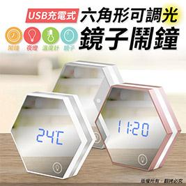 USB充電式六角形可調光鏡子鬧鐘