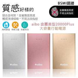 aibo-BSMI認證金屬美型20000Plus大容量行動電源