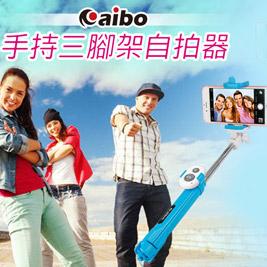 aibo-二合一手持三腳架藍牙自拍器