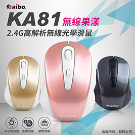 aibo-KA81無線果漾2.4G高解析光學滑鼠