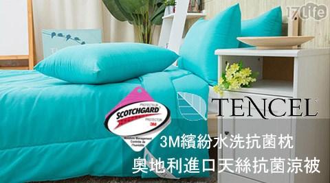奧地利進口天絲抗菌涼被+台灣專利繽紛水洗抗菌枕