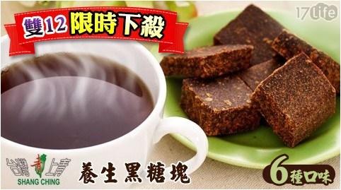只要 1,111 元 (含運) 即可享有原價 3,000 元 【台灣上青】養生黑糖塊系列