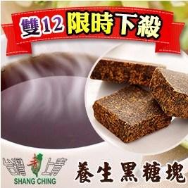 【台灣上青】養生黑糖塊系列