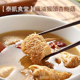 泰凱食堂-麻油猴頭杏鮑菇