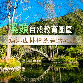 溪頭自然教育園區(教育中心)-徜徉山林檜意森活之旅