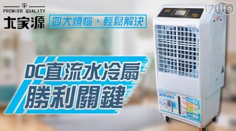 只要7,800元(含運)即可享有【大家源】原價12,800元負離子DC直流水冷扇30公升(TCY-8911)1台。