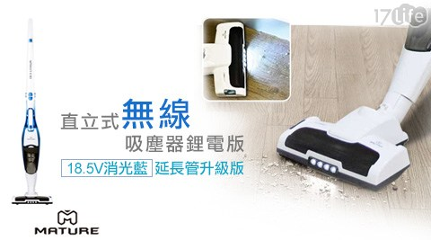 【MATURE美萃】直立式無線吸塵器鋰電版(18.5V消光藍)延長管升