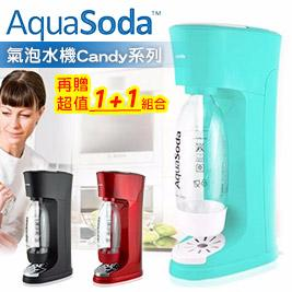 【美國AquaSoda】氣泡水機Candy系列-三色可選 (超值1+1