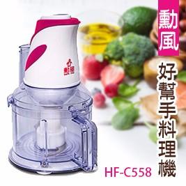 【勳風】 好幫手料理機 HF-C558