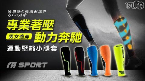 平均每入最低只要125元起(含運)即可購得瑪榭台灣製運動壓縮小腿套2入/4入/8入(單入裝),多款多色多尺寸任選。