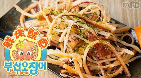 【釜山魷魚】韓國鮮烤魷魚絲系列