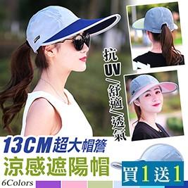 (買一入送一入)13CM超大帽簷情侶機能速乾抗UV涼感防曬遮陽帽