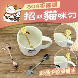 新款可掛式防碰撞貓咪304不鏽鋼湯匙