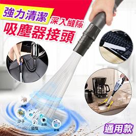 通用款強力清潔深入縫隙吸塵器接頭