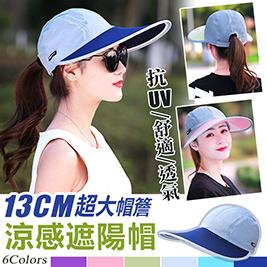13CM超大帽簷情侶機能速乾抗UV涼感防曬遮陽帽