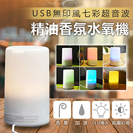 USB無印風七彩超音波精油香氛水氧機
