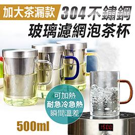 加大茶漏款304不鏽鋼濾網耐熱玻璃泡茶杯