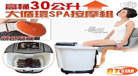 【GTSTAR】超大30公升以上超值泡腳機+按摩枕超值紓壓組