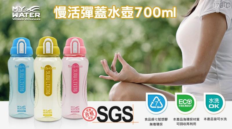 【MY WATER】慢活彈蓋水壺 700ml 3色可選