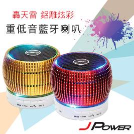 杰強J-Power-轟天雷全能型鋁雕炫彩重低音藍牙喇叭