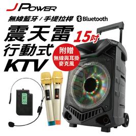 【杰強 JPOWER】15吋喇叭 震天雷戶外 行動KTV