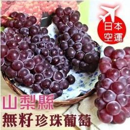 日本空運限量溫室無籽珍珠葡萄(1盒3串/400g±10%)