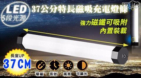 平均最低只要 490 元起 (含運) 即可享有(A)37公分特長LED磁吸充電燈條 1入/組(B)37公分特長LED磁吸充電燈條 2入/組(C)37公分特長LED磁吸充電燈條 4入/組(D)37公分特長LED磁吸充電燈條 8入/組