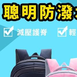大容量兒童防潑水減壓護脊書包