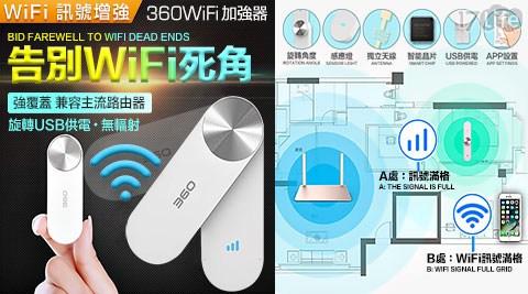 平均最低只要 549 元起 (含運) 即可享有(A)360隨行WIFI訊號延伸器/強波器 1入/組(B)360隨行WIFI訊號延伸器/強波器 2入/組(C)360隨行WIFI訊號延伸器/強波器 3入/..