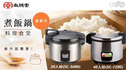 【尚朋堂】營業用煮飯鍋