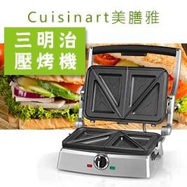 【Cuisinart美膳雅】三明治壓烤機SM-100TW
