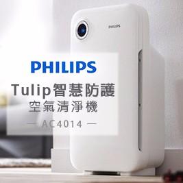 【PHILIPS 飛利浦】Tulip智慧防護空氣清淨機AC4014