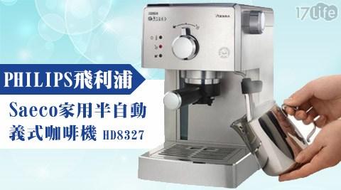 只要 5,180 元 (含運) 即可享有原價 10,900 元 【PHILIPS飛利浦】Saeco 家用半自動義式咖啡機 HD8327
