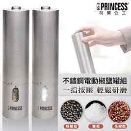 【荷蘭公主PRINCESS】不鏽鋼電動研磨椒鹽罐組493000 (2入