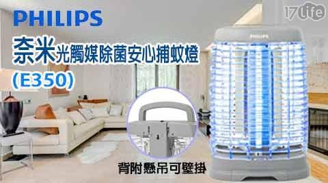 【PHILIPS飛利浦】15W光觸媒除菌安心捕蚊燈 E350