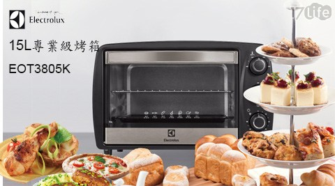 【Electrolux伊萊克斯】瑞典15L專業級烤箱 EOT3805K