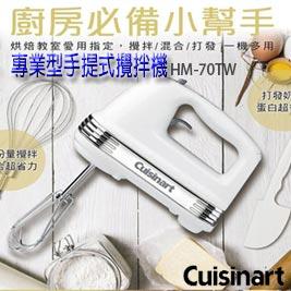 【Cuisinart美膳雅】專業型手提式攪拌機HM-70TW(加贈隨行