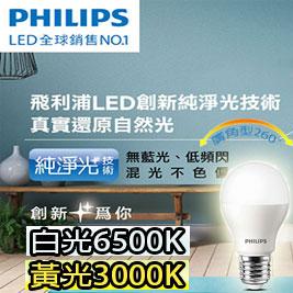 【PHILIPS飛利浦】LED球型7W 廣角LED燈泡E27