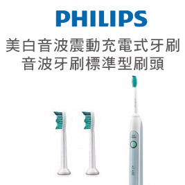 【PHILIPS飛利浦】美白音波震動充電式牙刷 HX6711