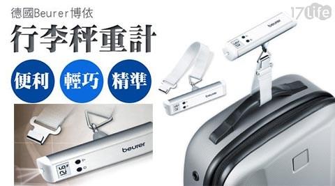 【德國博依 beurer】行李秤重計LS10