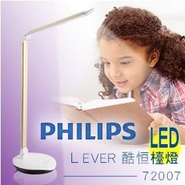 【PHILIPS飛利浦】LEVER酷恒LED檯燈72007(香檳金)