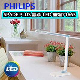 【PHILIPS飛利浦】晶彥 LED 檯燈 藍色/紫色71663 (加