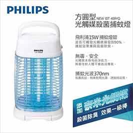 【PHILIPS飛利浦】15W 光觸媒方圓型捕蚊燈IST-409YQ