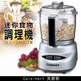 【Cuisinart美膳雅】迷你食物調理機 DLC-2ABCTW