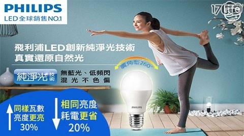 【PHILIPS飛利浦】LED球型7W 廣角LED燈泡E27 白光65