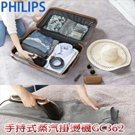 【PHILIPS飛利浦】手持式蒸汽掛燙機GC362